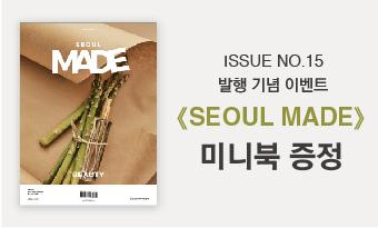 <서울메이드15호> 출간 이벤트
