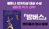 <밤버스> 출간 이벤트