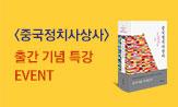 <중국정치사상사> 출간 기념 특강 이벤트