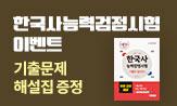 [시대고시기획] 2021년 한국사능력검정시험 이벤트
