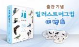 <한국의 새 생태와 문화> 출간 이벤트