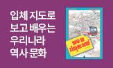 <열두 달 지하철 여행> 출간 이벤트