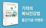 <기적의 복뇌건강법> 출간 기념 이벤트