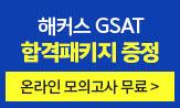 <2021 해커스 GSAT교재로 삼성 한 번에 합격!>