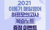 <2021 이동기 매일영어 하프모의고사 복습노트 증정 이벤트!>