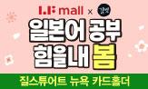 [LF mall X 길벗출판사] 일본어 공부, 힘을내 봄
