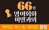 『66일 영어회화 비밀과외』 출간 이벤트