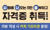 <2021 시나공 정보처리기사 실기 리뷰 이벤트>