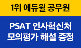 <PSAT 인사혁신처 모의평가 해설집 증정 이벤트>