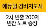 [에듀윌] 경비지도사 2차 빈출 200제 빈칸 노트 증정 이벤트!