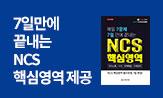 <2021 매일 7문제, 7일 만에 끝내는 NCS 핵심영역+무료특강 제공 이벤트>