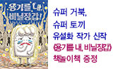 <용기를 내 비닐장갑> 출간 이벤트