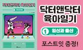 <닥터앤닥터 육아일기 1> 예약판매 이벤트