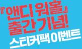 <앤디 워홀- 그래픽 노블> 출간 이벤트