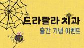 <드라랄라 치과> 출간 기념 이벤트