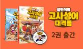<설민석의 고사성어 대격돌> 출간 이벤트