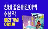 <좋은 어린이책 수상작> 이벤트