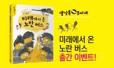 <미래에서 온 노란 버스> 출간 이벤트