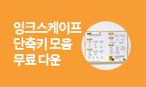 <2D MAKE 잉크스케이프와 레이저커터> 출간 기념 이벤트