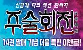 <주술회전 14권> 발매 기념 더블 특전 이벤트