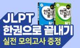 [다락원] JLPT 한권으로 끝내기 시리즈