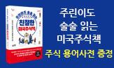 <친절한 미국주식책> 출간 이벤트