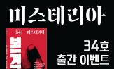 <미스테리아 34호> 출간 이벤트