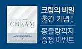 <크림의 비밀> 출간 이벤트