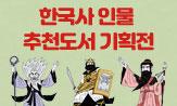 <빛난다! 한국사 인물 100> 출간 이벤트