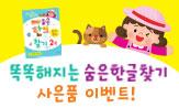 <숨은한글찾기> 시리즈 출간 이벤트