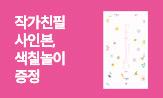 <꽃이 온다> 출간 기념 이벤트