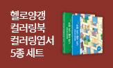 헬로양갱 컬러링북 <나의 사랑 나의 친구> 출간 이벤트