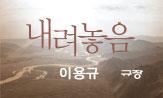 <내려놓음> 기대평 이벤트