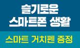 <슬기로운 스마트폰 생활> 출간 이벤트