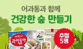 <어린이과학동아 8호> 출간 이벤트