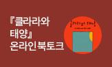 <클라라와 태양> 북토크 이벤트