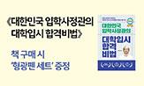 <대한민국 입학사정관의 대학입시 합격비법> 출간 이벤트