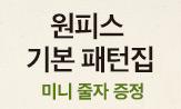 <원피스 기본 패턴집> 출간기념 이벤트