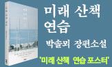 <미래 산책 연습> 출간 기념 이벤트