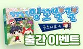 <밍꼬발랄 공소시효 4> 출간 이벤트