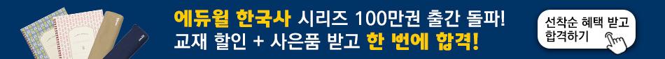 에듀윌 한국사