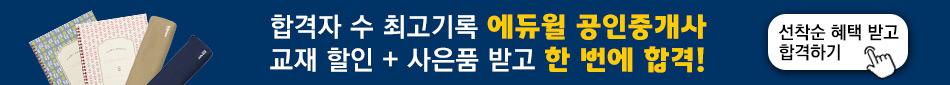 에듀윌 공인중개사