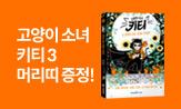 <고양이 소녀 키티 3> 출간 기념 이벤트