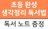 <초등 완성 생각정리 독서법> 출간 이벤트