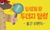 <얼렁뚱땅 두더지 탐정> 출간 이벤트
