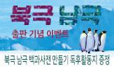 <북극 남극> 출간 기념 이벤트