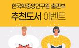 [한국학중앙연구원출판부] 추천도서 이벤트