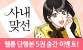 <사내맞선5> 출간 이벤트