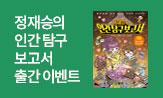 <정재승의 인간탐구보고서 6권> 출간 이벤트