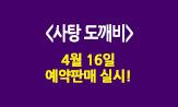<사탕 도깨비> 출간 이벤트